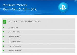 PS4・MHW エラーコードと内容 確認方法・直し方 モンハンワールド