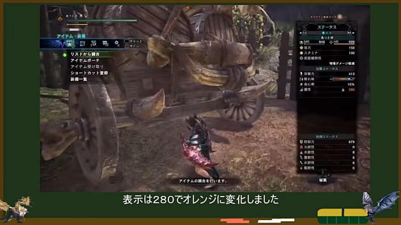 アルバトリオ 煌黒龍 エスカドラ防具 耐性変換【属性】
