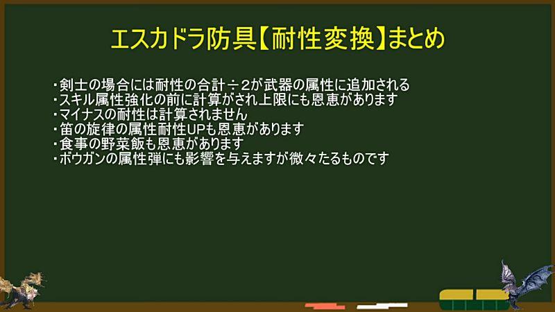 アルバトリオ 煌黒龍 エスカドラ防具 耐性変換【属性】 まとめ