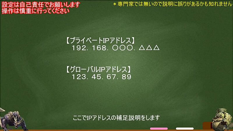 switch 動画第4弾 ポート開放手順 IPアドレス
