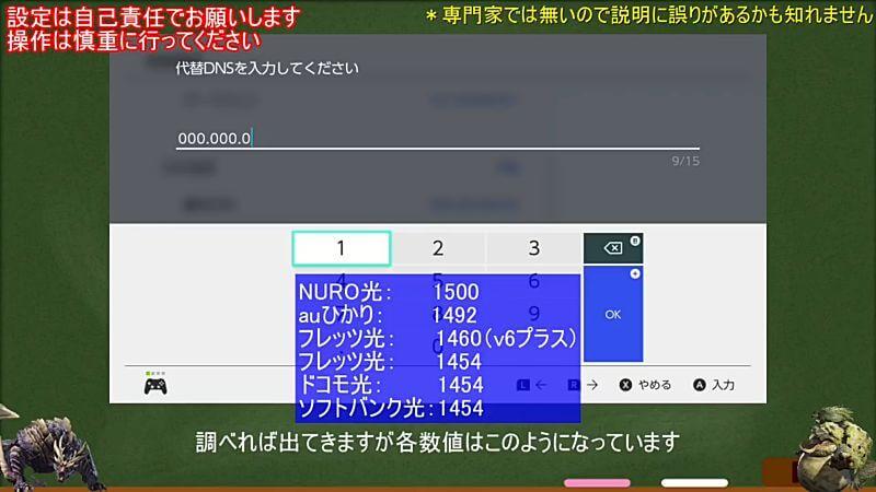 switch 動画第4弾 ポート開放手順 MTU値