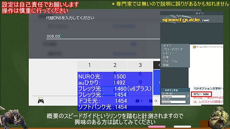 switch 動画第4弾 ポート開放手順