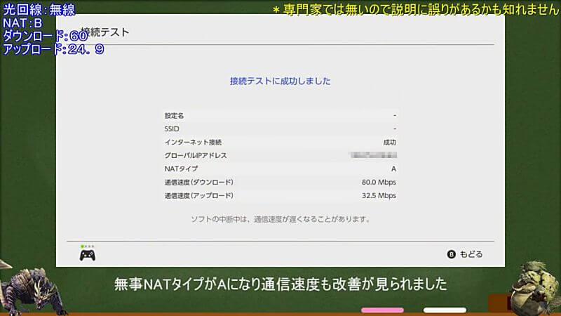 switch 動画第4弾 ポート開放手順 IPv4パケットフィルタ設