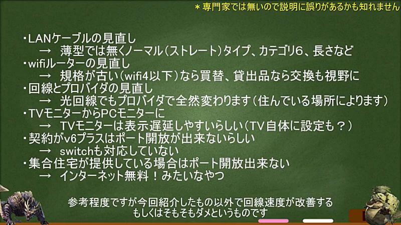 switch 動画第4弾 ポート開放手順 まとめ