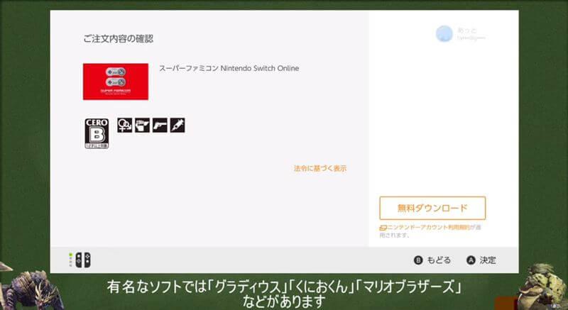 MHriseに向けてswitch動画第3弾!Online特典